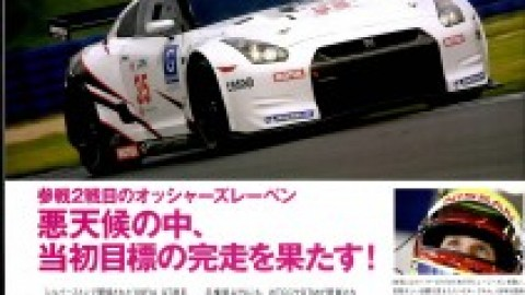 Build Your Own R35 GT-R, Week 9